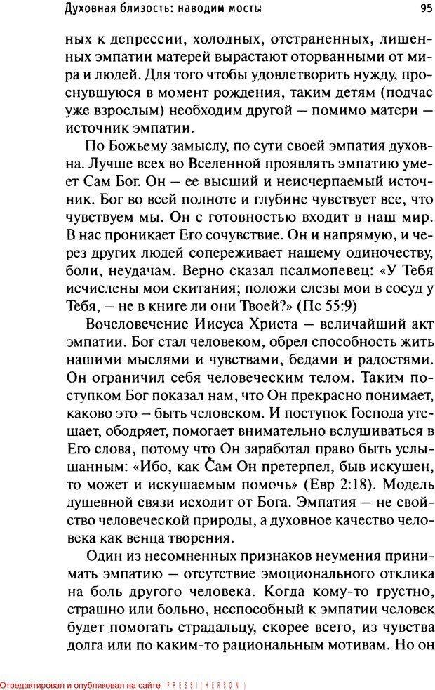 PDF. Как любить и быть любимым. Таунсенд Д. Страница 90. Читать онлайн
