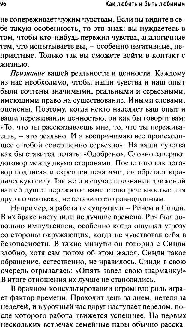 PDF. Как любить и быть любимым. Таунсенд Д. Страница 91. Читать онлайн