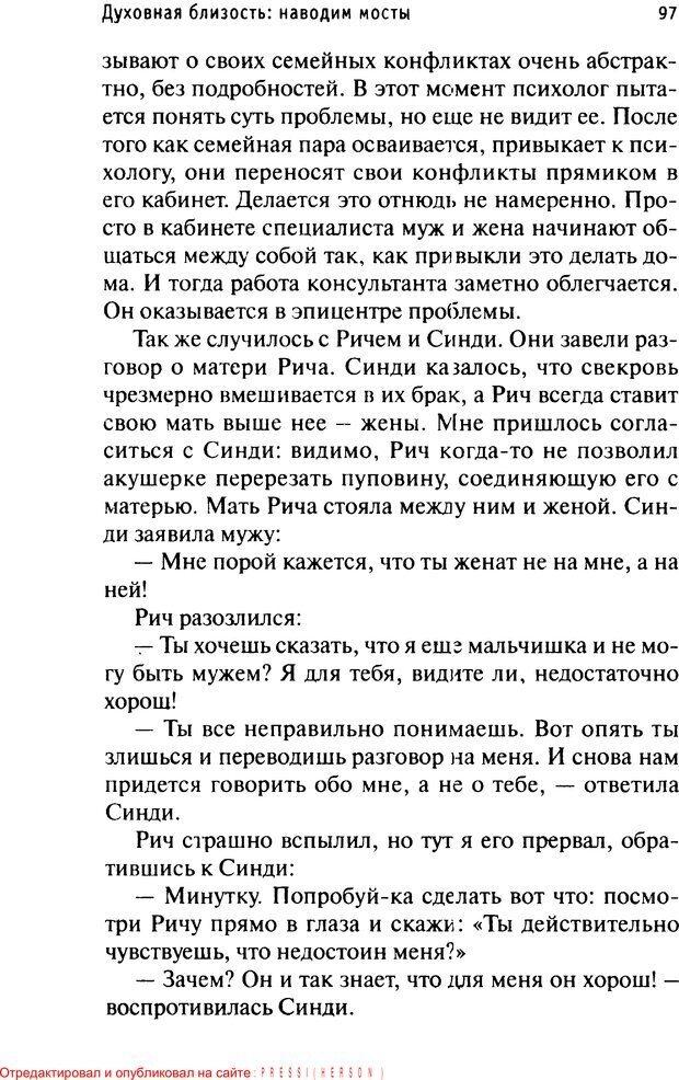PDF. Как любить и быть любимым. Таунсенд Д. Страница 92. Читать онлайн