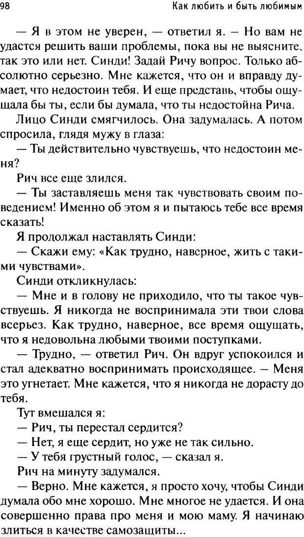 PDF. Как любить и быть любимым. Таунсенд Д. Страница 93. Читать онлайн