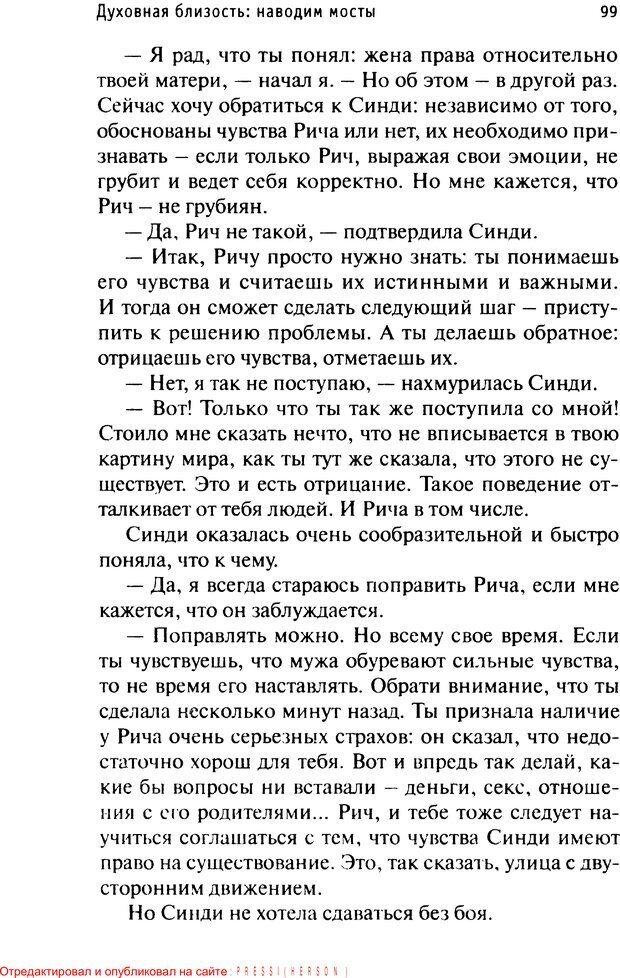 PDF. Как любить и быть любимым. Таунсенд Д. Страница 94. Читать онлайн