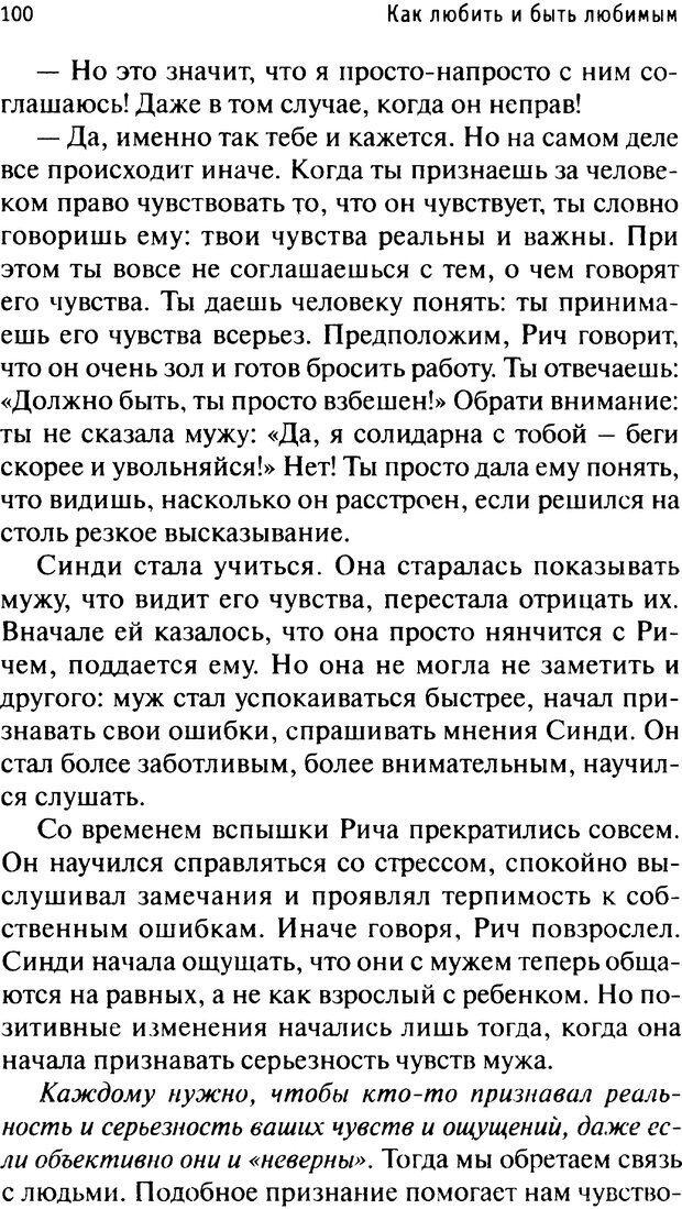 PDF. Как любить и быть любимым. Таунсенд Д. Страница 95. Читать онлайн