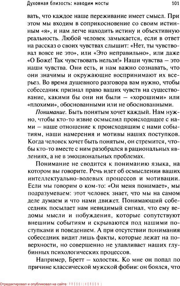 PDF. Как любить и быть любимым. Таунсенд Д. Страница 96. Читать онлайн