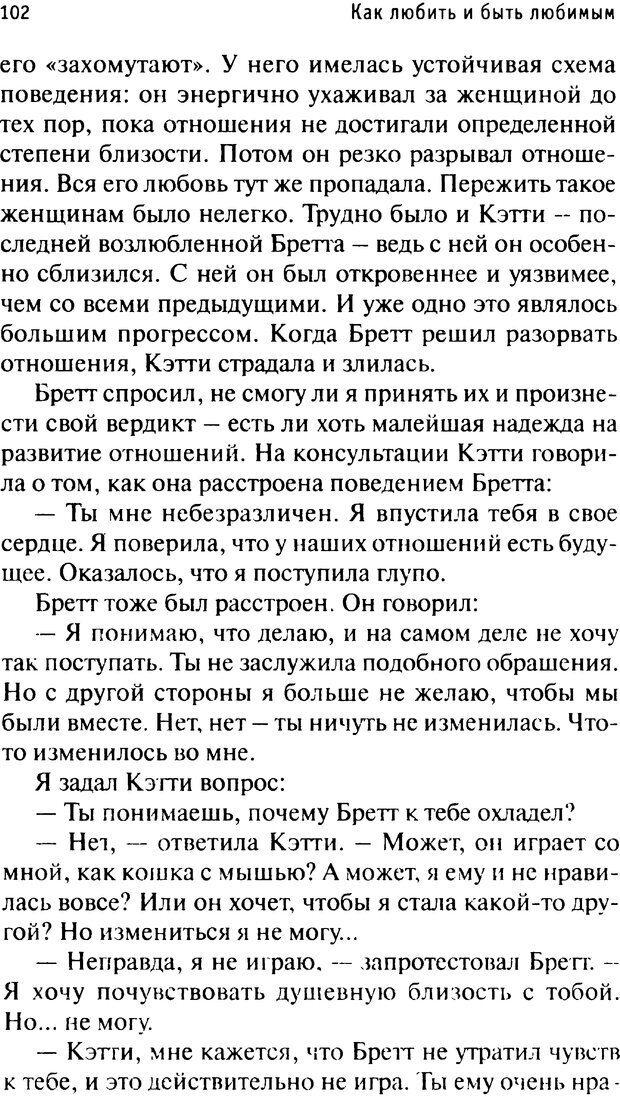 PDF. Как любить и быть любимым. Таунсенд Д. Страница 97. Читать онлайн