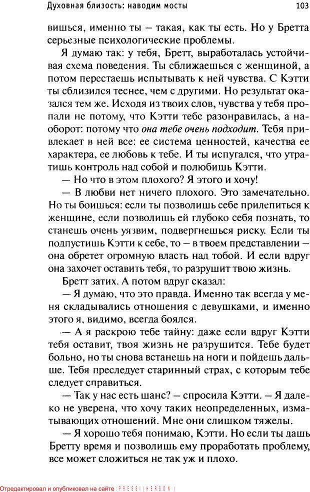 PDF. Как любить и быть любимым. Таунсенд Д. Страница 98. Читать онлайн