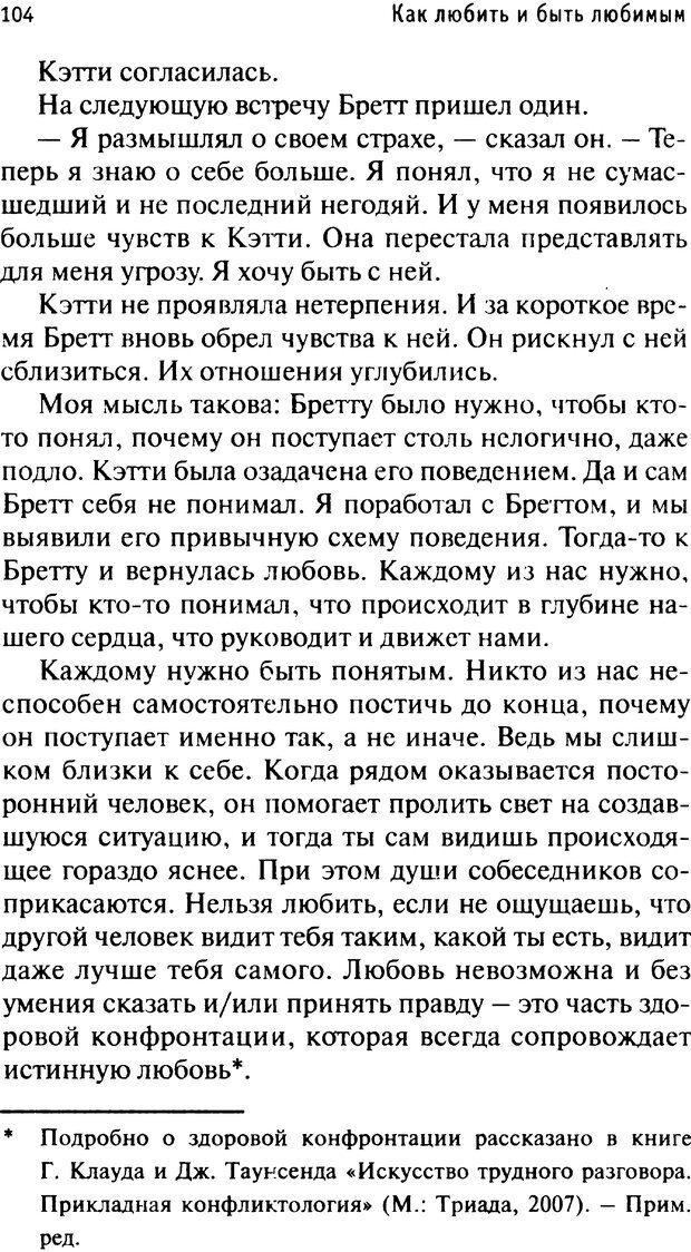 PDF. Как любить и быть любимым. Таунсенд Д. Страница 99. Читать онлайн