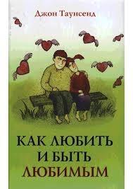 """Обложка книги """"Как любить и быть любимым"""""""