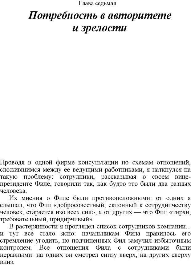 PDF. Не прячьтесь от любви. Таунсенд Д. Страница 101. Читать онлайн