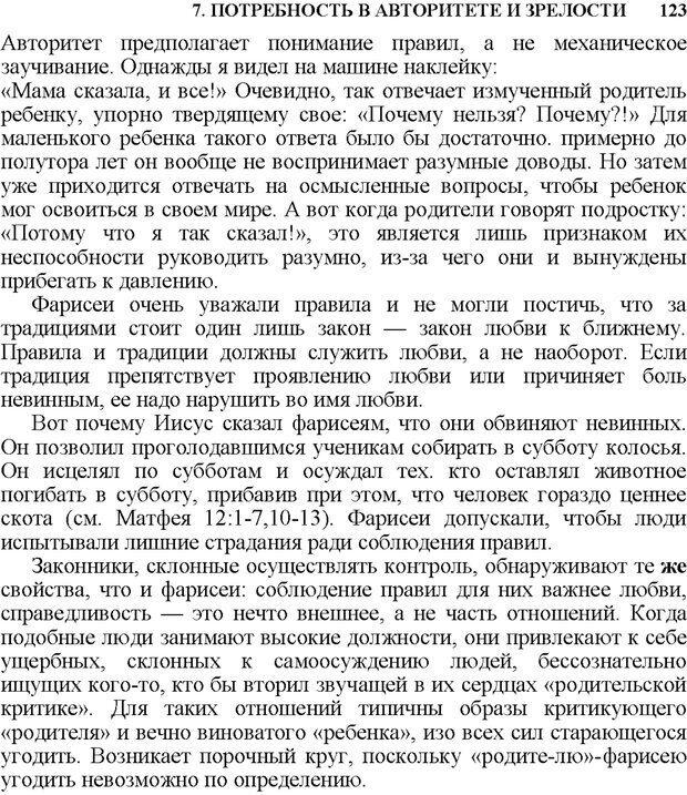 PDF. Не прячьтесь от любви. Таунсенд Д. Страница 109. Читать онлайн