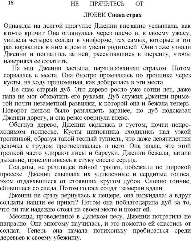 PDF. Не прячьтесь от любви. Таунсенд Д. Страница 11. Читать онлайн