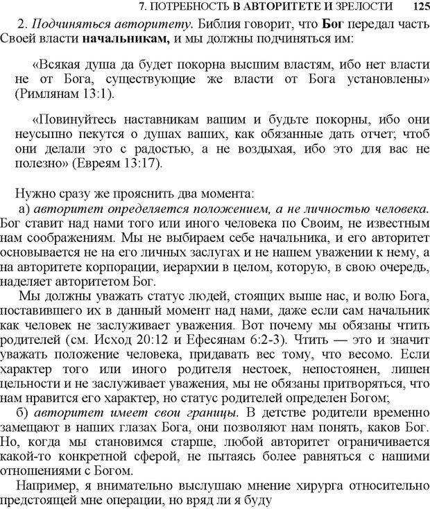 PDF. Не прячьтесь от любви. Таунсенд Д. Страница 111. Читать онлайн
