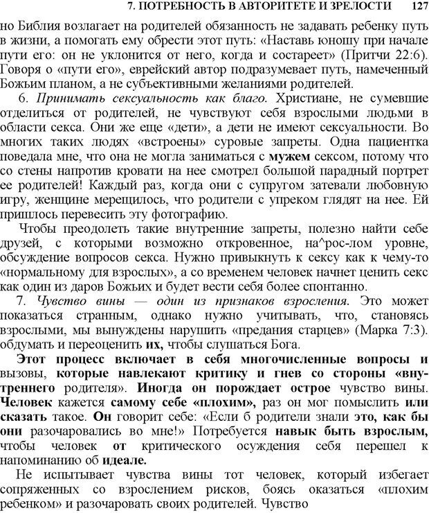 PDF. Не прячьтесь от любви. Таунсенд Д. Страница 113. Читать онлайн
