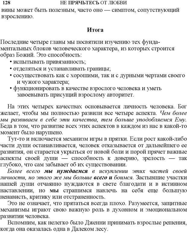 PDF. Не прячьтесь от любви. Таунсенд Д. Страница 114. Читать онлайн
