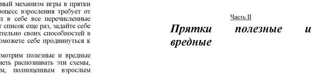 PDF. Не прячьтесь от любви. Таунсенд Д. Страница 116. Читать онлайн