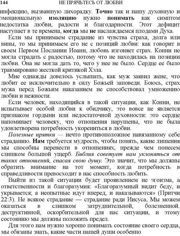 PDF. Не прячьтесь от любви. Таунсенд Д. Страница 128. Читать онлайн