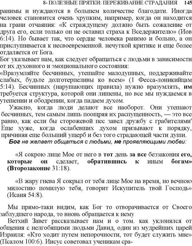 PDF. Не прячьтесь от любви. Таунсенд Д. Страница 129. Читать онлайн