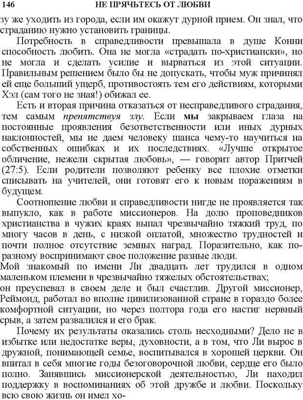 PDF. Не прячьтесь от любви. Таунсенд Д. Страница 130. Читать онлайн
