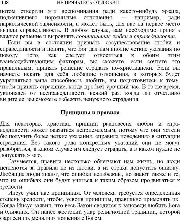 PDF. Не прячьтесь от любви. Таунсенд Д. Страница 132. Читать онлайн