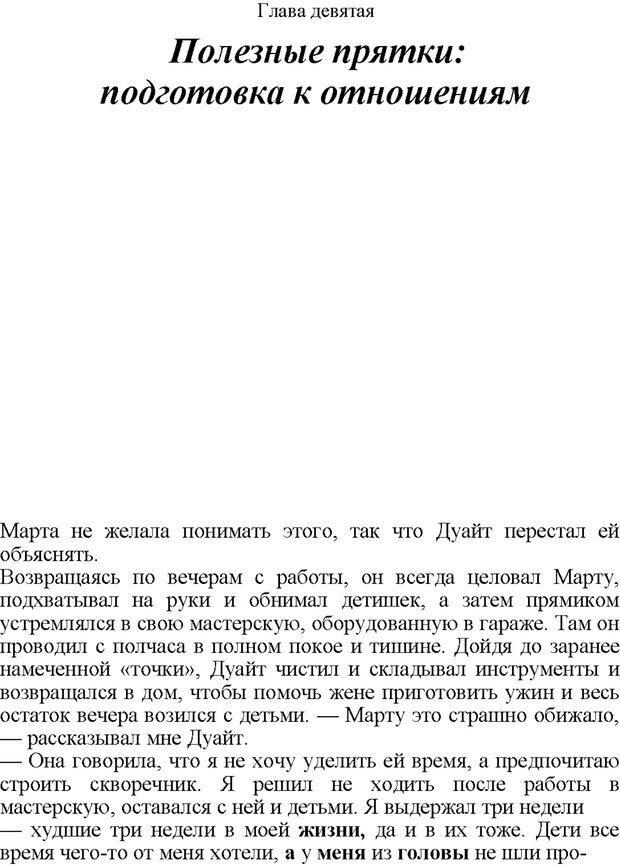 PDF. Не прячьтесь от любви. Таунсенд Д. Страница 134. Читать онлайн