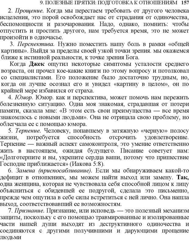 PDF. Не прячьтесь от любви. Таунсенд Д. Страница 140. Читать онлайн