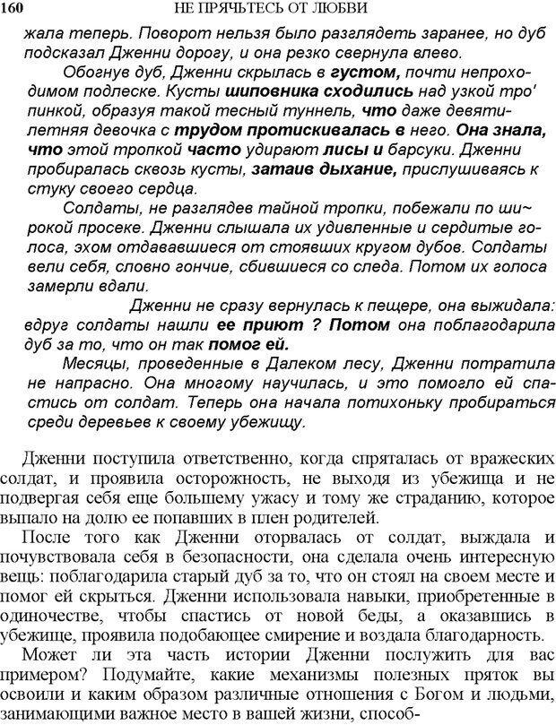 PDF. Не прячьтесь от любви. Таунсенд Д. Страница 143. Читать онлайн