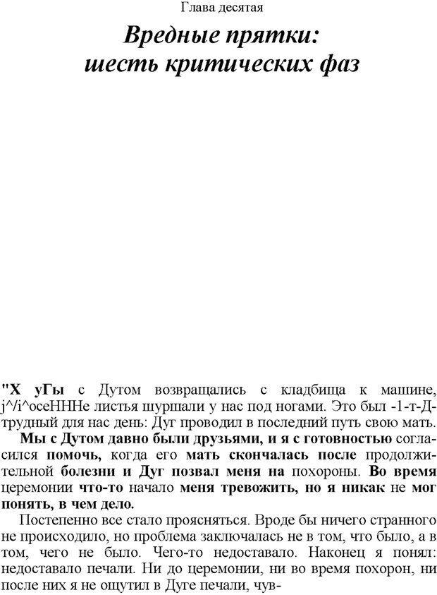 PDF. Не прячьтесь от любви. Таунсенд Д. Страница 145. Читать онлайн