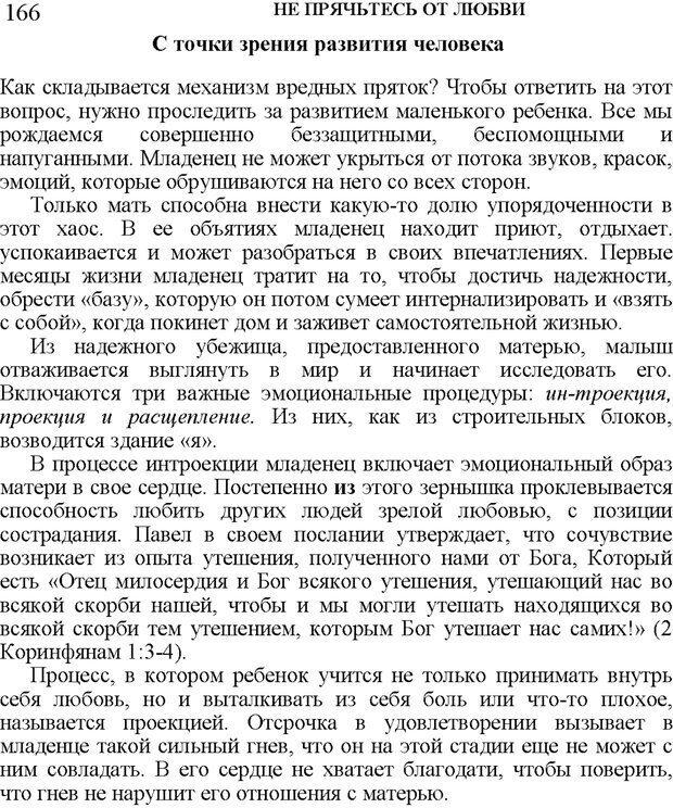 PDF. Не прячьтесь от любви. Таунсенд Д. Страница 148. Читать онлайн