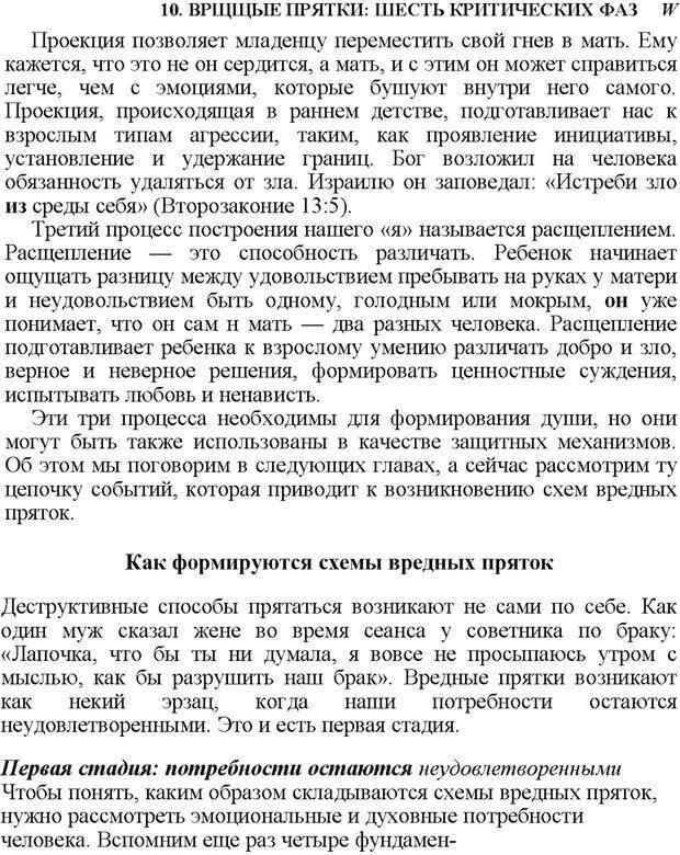PDF. Не прячьтесь от любви. Таунсенд Д. Страница 149. Читать онлайн