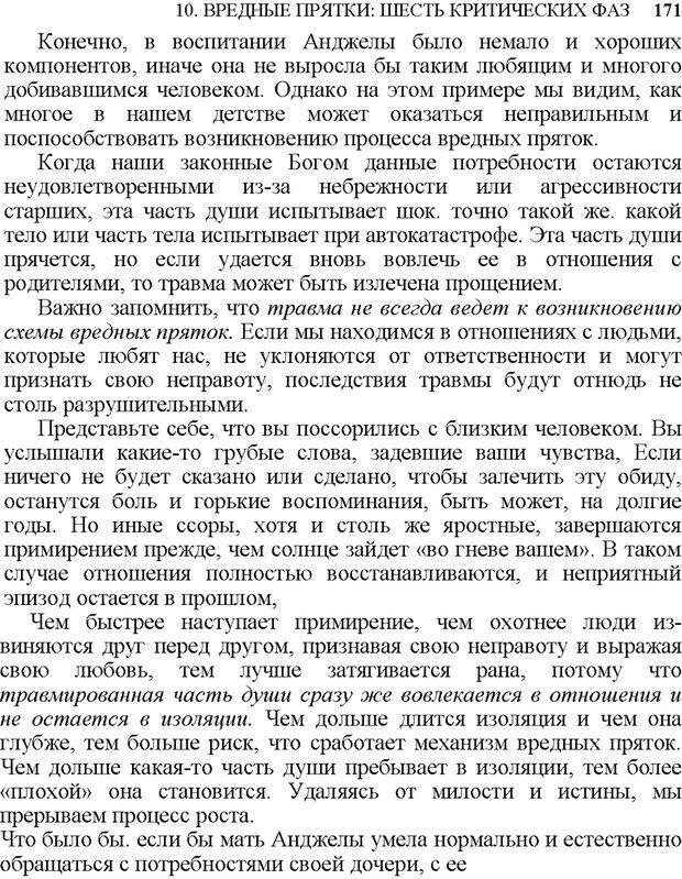 PDF. Не прячьтесь от любви. Таунсенд Д. Страница 153. Читать онлайн