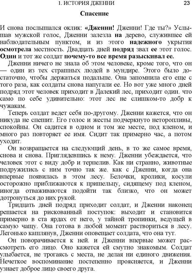 PDF. Не прячьтесь от любви. Таунсенд Д. Страница 16. Читать онлайн