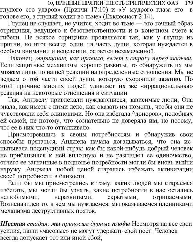 PDF. Не прячьтесь от любви. Таунсенд Д. Страница 161. Читать онлайн