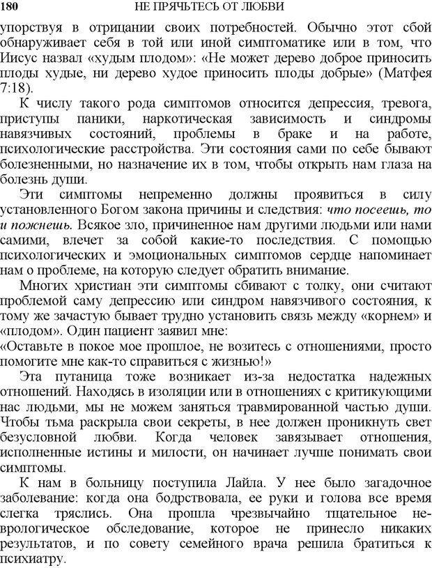 PDF. Не прячьтесь от любви. Таунсенд Д. Страница 162. Читать онлайн