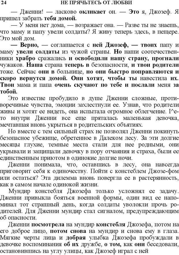 PDF. Не прячьтесь от любви. Таунсенд Д. Страница 17. Читать онлайн