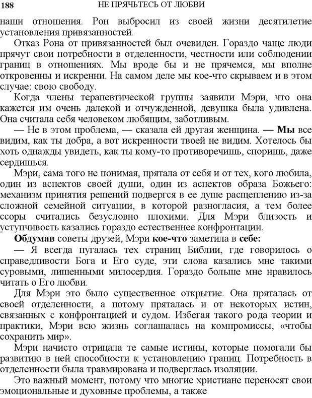 PDF. Не прячьтесь от любви. Таунсенд Д. Страница 170. Читать онлайн