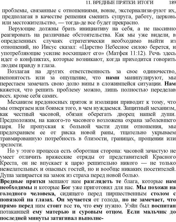 PDF. Не прячьтесь от любви. Таунсенд Д. Страница 171. Читать онлайн