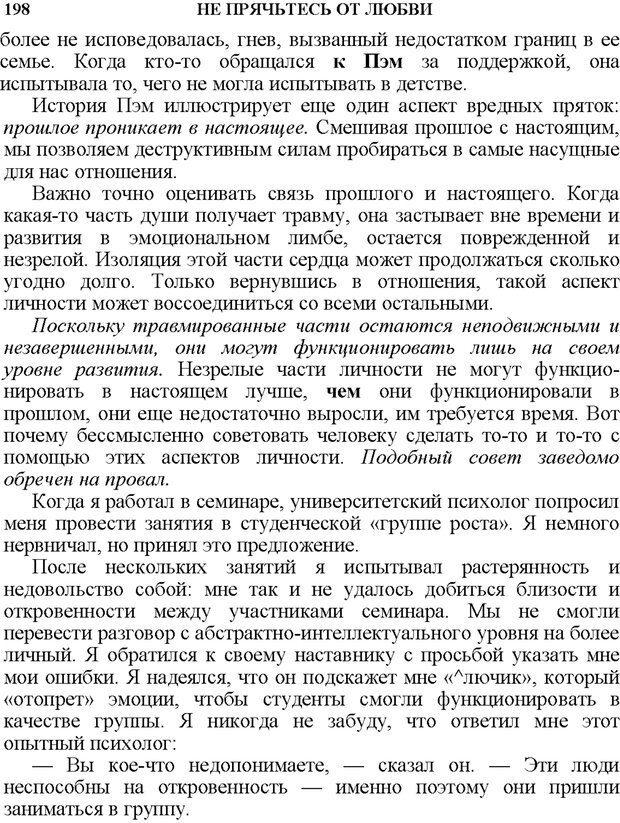 PDF. Не прячьтесь от любви. Таунсенд Д. Страница 180. Читать онлайн