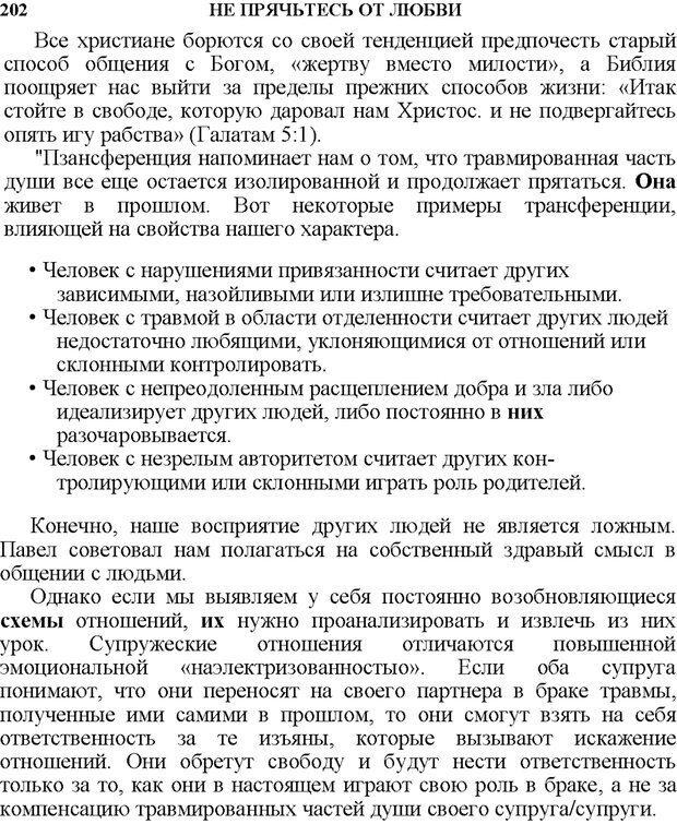 PDF. Не прячьтесь от любви. Таунсенд Д. Страница 184. Читать онлайн