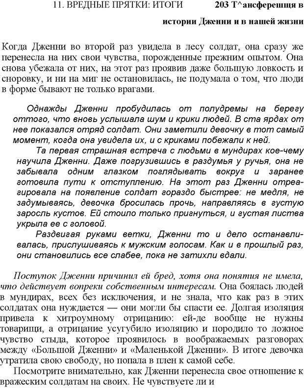 PDF. Не прячьтесь от любви. Таунсенд Д. Страница 185. Читать онлайн