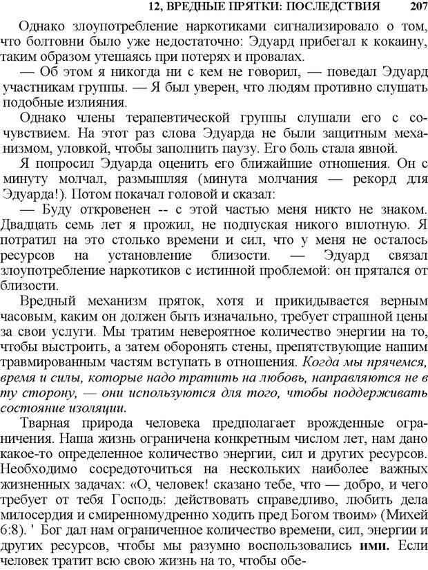 PDF. Не прячьтесь от любви. Таунсенд Д. Страница 189. Читать онлайн