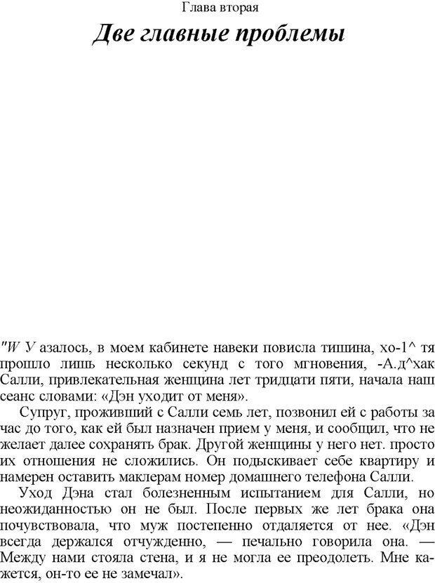 PDF. Не прячьтесь от любви. Таунсенд Д. Страница 19. Читать онлайн
