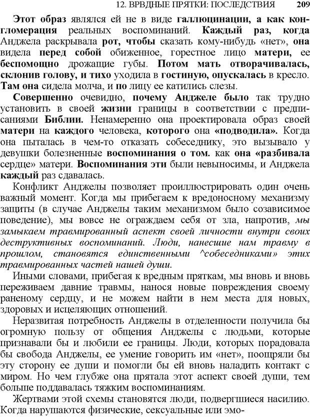PDF. Не прячьтесь от любви. Таунсенд Д. Страница 191. Читать онлайн