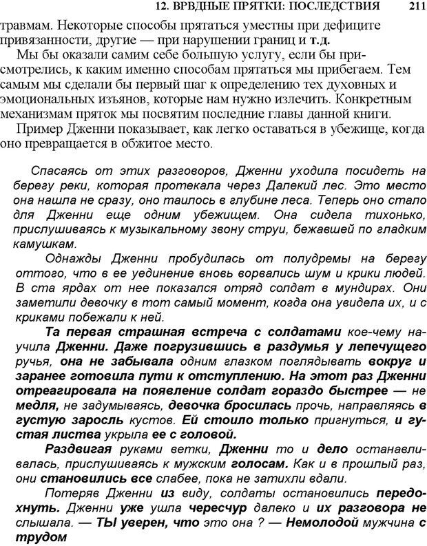 PDF. Не прячьтесь от любви. Таунсенд Д. Страница 193. Читать онлайн