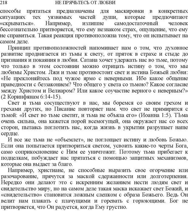 PDF. Не прячьтесь от любви. Таунсенд Д. Страница 198. Читать онлайн