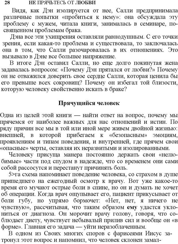 PDF. Не прячьтесь от любви. Таунсенд Д. Страница 20. Читать онлайн