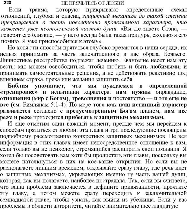 PDF. Не прячьтесь от любви. Таунсенд Д. Страница 200. Читать онлайн