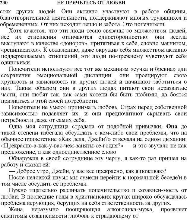 PDF. Не прячьтесь от любви. Таунсенд Д. Страница 210. Читать онлайн