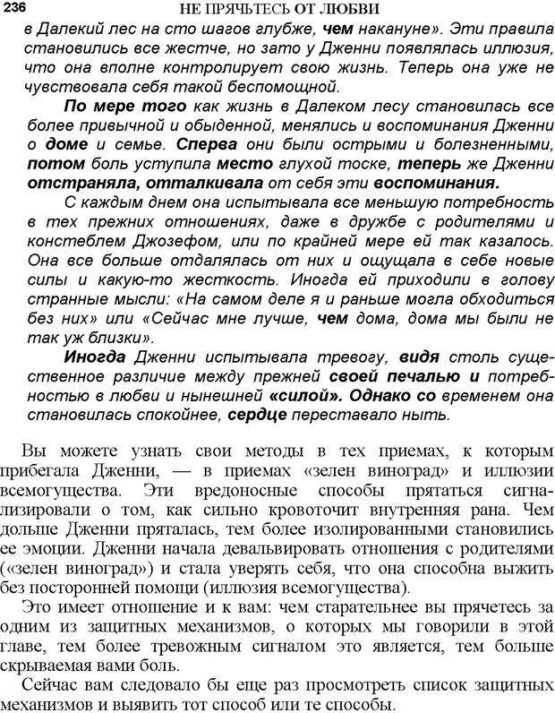 PDF. Не прячьтесь от любви. Таунсенд Д. Страница 216. Читать онлайн