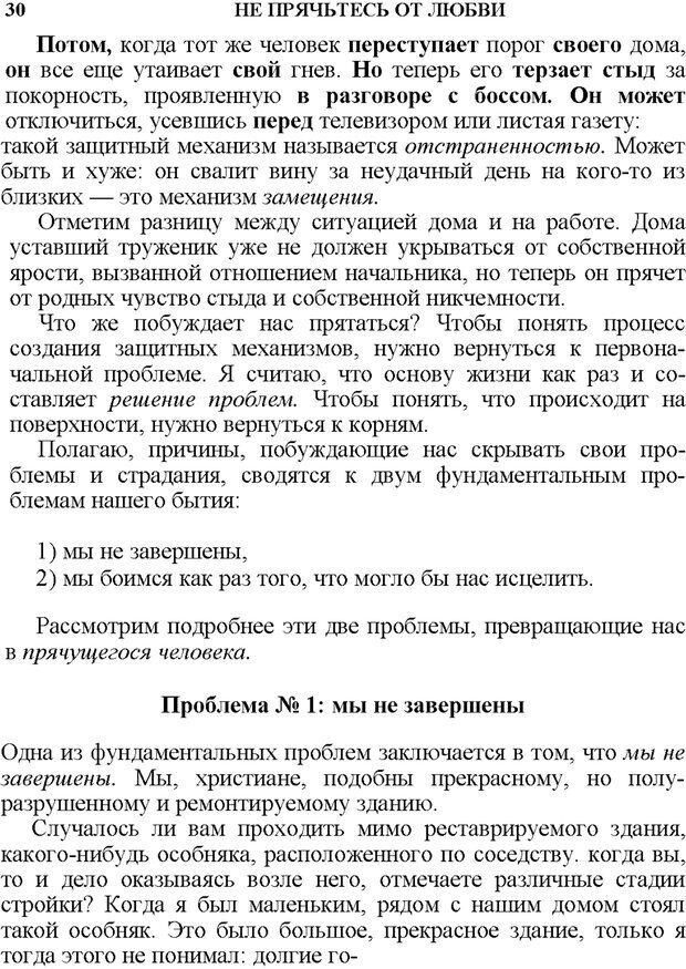 PDF. Не прячьтесь от любви. Таунсенд Д. Страница 22. Читать онлайн