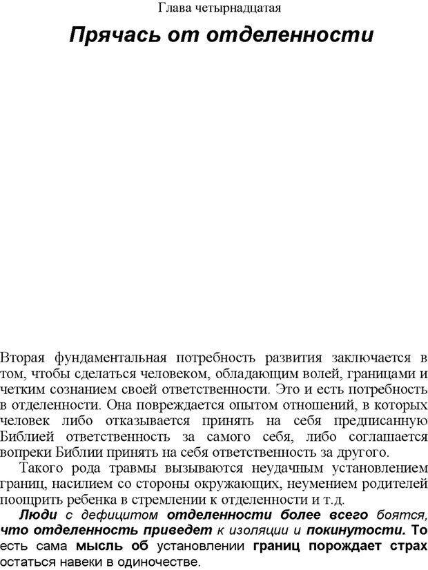 PDF. Не прячьтесь от любви. Таунсенд Д. Страница 221. Читать онлайн