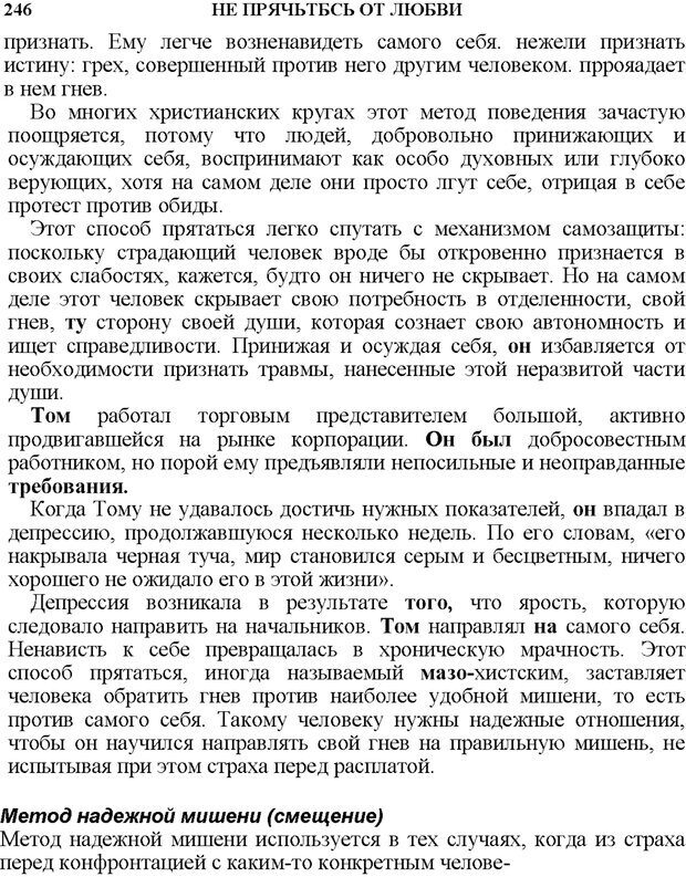PDF. Не прячьтесь от любви. Таунсенд Д. Страница 226. Читать онлайн